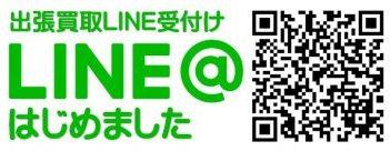 LINE@はじめました LINE査定